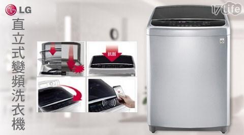 LG 樂金 /6MOTION /DD直立式/變頻/洗衣機/不銹鋼銀/ 17公斤洗衣容量   / WT-D176SG