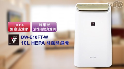 SHARP夏普/10公升/ 自動除菌/離子空氣清淨除濕機/ DW-E10FT-W