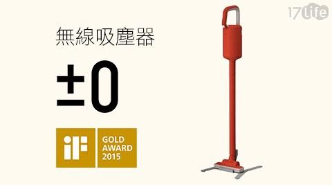 只要5,980元(含運)即可享有【±0 正負零】原價6,990元日本無線吸塵器(XJC-Y010)只要5,980元(含運)即可享有【±0 正負零】原價6,990元日本無線吸塵器(XJC-Y010)1台,保固一年。