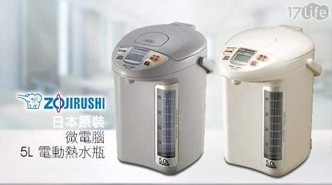 只要4,880元(含運)即可享有【ZOJIRUSHI 象印】原價7,350元日本原裝5公升微電腦電動熱水瓶(CD-LGF50)1支,顏色:白/灰,保固一年。