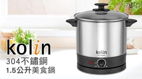 歌林kolin/304/不鏽鋼/1.5公升/美食鍋/(PK-MN001)