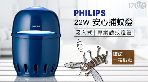 只要1,479元(含運)即可享有【PHILIPS 飛利浦】原價2,280元安心捕蚊燈 吸入式系列 22W專業誘蚊燈管 F600B-1入。