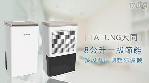 只要5,480元(含運)即可享有【TATUNG大同】原價8,990元8公升一級節能多段濕度調整除濕機(TDH-160MB)只要5,480元(含運)即可享有【TATUNG大同】原價8,990元8公升一級節能多段濕度調整除濕機(TDH-160MB)1台,全機享1年保固(壓縮機享3年保固)。