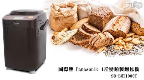國際牌 Panasonic/全自動/變頻/製麵包機/ SD-BMT1000T