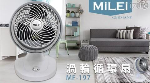 米徠MILEI/渦輪循環扇/電風扇/MF-197/循環扇/電扇/風扇/電風扇
