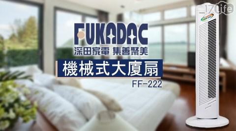 FUKADAC深田-機械式大廈扇FF-222- 1入