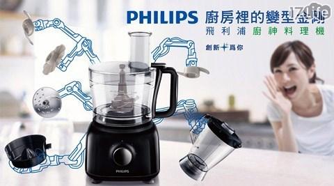 飛利浦PHILIPS-廚神料理機(多功能食物料理機)HR7629