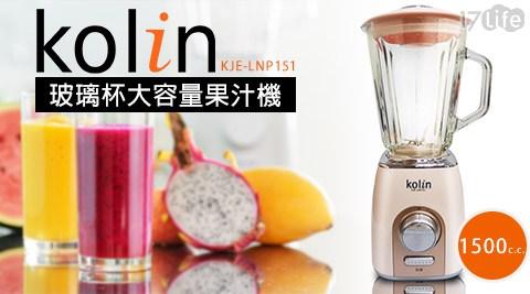 只要990元(含運)即可享有【Kolin 歌林】原價1,680元1500c.c.玻璃杯大容量果汁機(KJE-LNP151)1台。