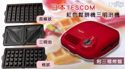 只要1,490元(含運)即可享有【日本TESCOM】原價2,480元紅色鬆餅機三明治機(HSM530-R)-(附三種烤盤)1台,原廠保固1年。