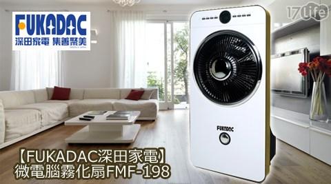 FUKADAC/深田家電/微電腦/霧化扇/FMF-198/FUKADAC深田家電/微電腦霧化扇
