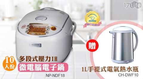只要17,900元(含運)即可享有【象印】原價22,900元10人份多段式壓力IH微電腦電子鍋(NP-NDF18)1入,購買享1年保固,再加贈【象印】1L手提式電氣熱水瓶(CH-DWF10)1入!