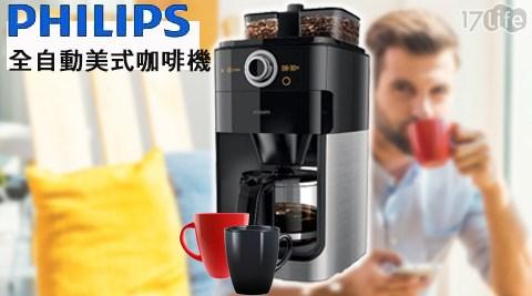 PHILIPS飛利浦-雙槽14段錐形研磨刀頭2+全自動美式咖啡機(HD7762)