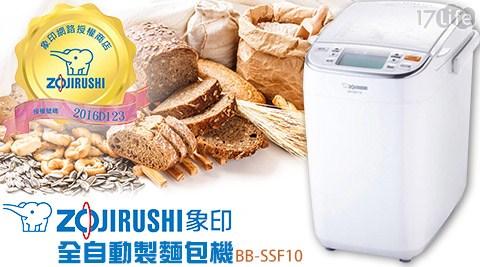 象印 ZOJIRUSHI-全自動製麵包機 BB-SSF10 (加贈電子秤+切麵包組+防燙手套)1組