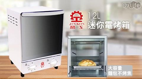 平均每台最低只要899元起(含運)即可享有【晶工牌】12L迷你電烤箱(JK-612)1台,享保固1年。