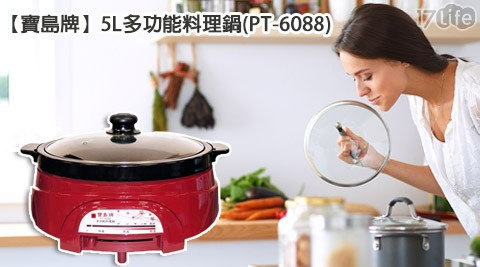 只要1,150元(含運)即可享有【寶島牌】原價1,990元5L多功能料理鍋(PT-6088)1入,購買享1年保固!