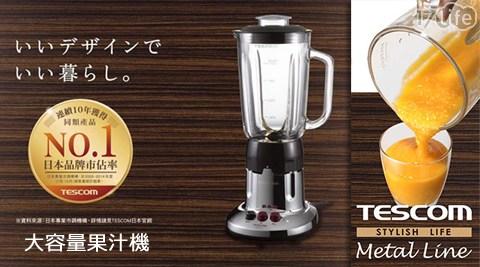 只要1,490元(含運)即可享有【TESCOM】原價1,990元大容量果汁機(TM8800TW)1台,享原廠保固1年(附保固證書1張)。