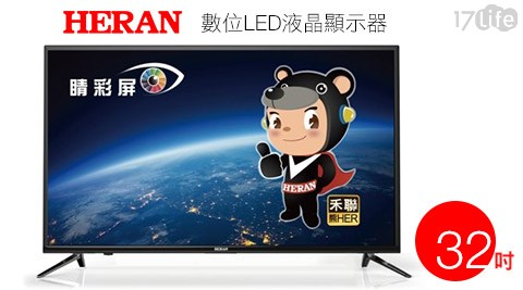 HERAN禾聯/32吋/數位LED/液晶顯示器/ 液晶電視