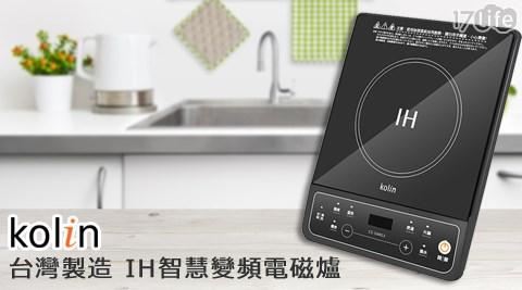 Kolin歌林/台灣製造/ IH智慧變頻/電磁爐/ (CS-SJM13)