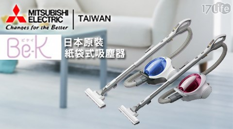 MITSUBISHI 三菱-日本原裝紙袋式品 生活 17life吸塵器(TC-F125JTW)