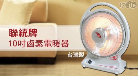 聯統牌/10吋鹵素電暖器/ LT-669