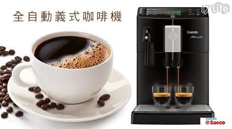 只要19,200元(含運)即可享有【飛利浦PHILIPS】原價39,800元Saeco Minuto Focus 全自動義式咖啡機(HD8761)1台,加送飛利浦專人安裝及咖啡豆兩磅!只要19,200元(含運)即可享有【飛利浦PHILIPS】原價39,800元Saeco Minuto Focus 全自動義式咖啡機(HD8761)1台,加送飛利浦專人安裝及咖啡豆兩磅!購買即享2年保固服務!