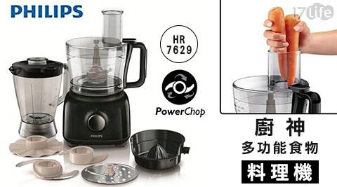 PHILIPS 飛利浦/ 廚神料理機/多功能食物料理機/ HR7629