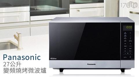 只要6,990元(含運)即可購得【Panasonic 國際】原價9,900元27公升光波燒烤變頻微波爐(NN-GF574)1台,保固一年,加贈仿搪瓷馬克杯3入。