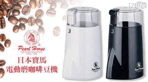 平均每台最低只要649元起(含運)即可享有日本寶馬電動磨咖啡豆機(SHW-299)1台/2台,顏色:白色/黑色,享一年保固。