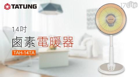 平均每台最低只要1,790元起(含運)即可購得【TATUNG 大同】14吋鹵素電暖器(TAH-14TA)1台/2台,保固一年。