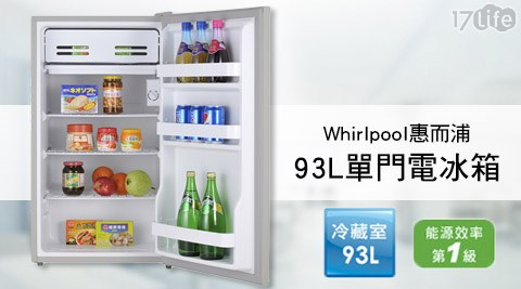只要4,990元(含運)即可享有【Whirlpool惠而浦】原價7,990元一級節能93L單門電冰箱(WMT193DG)1台只要4,990元(含運)即可享有【Whirlpool惠而浦】原價7,990元一級節能93L單門電冰箱(WMT193DG)1台,購買即享1年保固服務!