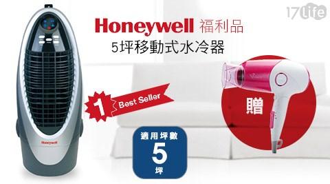 Honeywell-5坪移動式水冷器(CS10XE)1台(全新福利品)+贈東元-吹風機(YH1202CB)1台