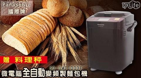 只要6,880元(含運)即可享有原價12,900元【Panasonic 國際牌】微電腦全自動變頻製麵包機SD-BMT1000T 贈料理秤 1入/組