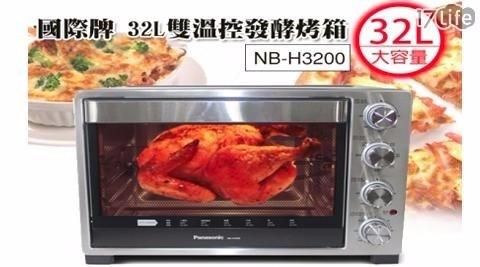 【國際牌Panasonic】32L雙溫控/發酵烤箱NB-H3200 (加贈食譜)