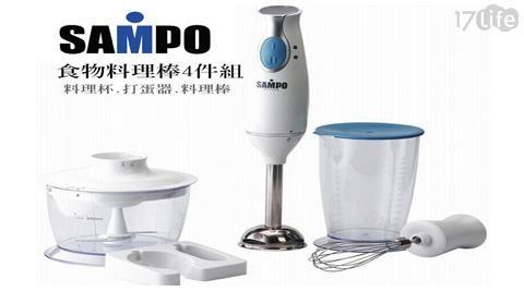 調理/食物調理/打蛋器/攪拌棒/聲寶/食物處理/調理器