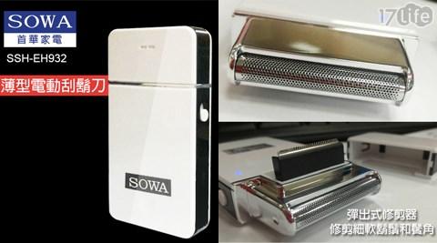 SOWA首華家電/薄型/電動/刮鬍刀/ SSH-EH932