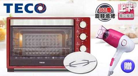 T17life 小 蒙 牛ECO東元-32L雙溫控電烤箱(YB3201CBR)+贈東元負離子吹風機(YH1202CB)