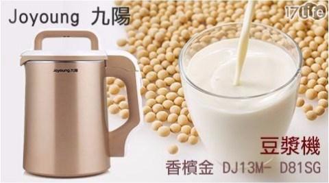 【Joyoung 九陽】料理奇機豆漿機DJ13M-D81SG(香檳金)+不鏽鋼快煮壺 JYK-17C10M 1入/組