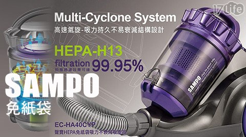 17life刷卡優惠聲寶SAMPO-HEPA免紙袋吸力不衰減吸塵器(EC-HA40CYP)