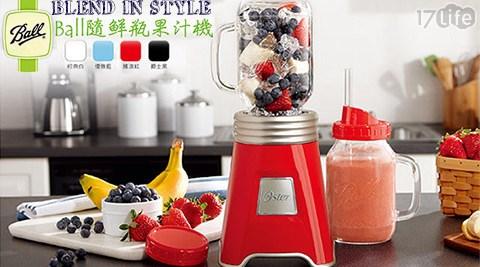 美國OSTER17life 客服 中心-Ball Mason Jar隨鮮瓶果汁機系列
