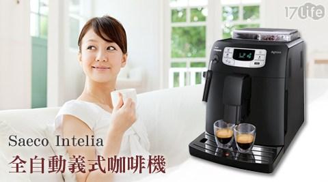 只要19,800元(含運)即可享有【飛利浦】原價29,900元Saeco Intelia全自動義式咖啡機(HD8751)1台,享保固2年,送飛利浦專人到府安裝。