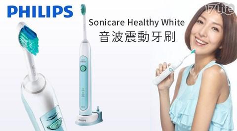Philips飛利浦-Sonicare Healthy White音波震動牙刷(HX6711)