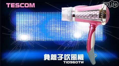 只要990元(含運)即可享有【日本TESCOM】原價1,280元負離子吹風機(TID960TW)(粉紅色系)1台,購買即享1年保固!