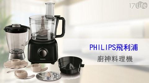 【PHILIPS飛利浦】/ 廚神料理機 /多功能食物料理機/HR7629