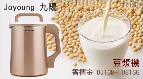 九陽/豆漿機/磨豆機
