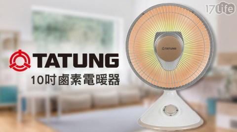 只要999元(含運)即可享有【TATUNG 大同】原價1,680元10吋鹵素電暖器(TAH-10L)1台,購買享1年保固!