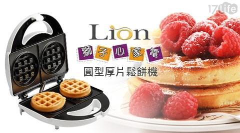 平均每台最低只要499元起(含運)即可購得【LION HEART獅子心】圓型厚片鬆餅機(LWM-118)1台/2台,購買即享1年保固服務!