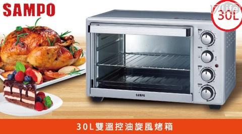 只要2,380元(含運)即可享有【SAMPO 聲寶】原價3,990元30L雙溫控油旋風烤箱(KZ-PG30F)1台,每台含烤盤+烤盤夾。