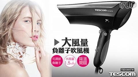 只要1,190元(含運)即可享有【TESCOM】原價1,280元日本大風量負離子吹風機(TID1000TW)1台。
