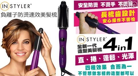 只要1990元(含運)即可購得【Instyler】原價4980元負離子防燙速效美髮梳(JR-076)1入,購買即享1年保固服務!