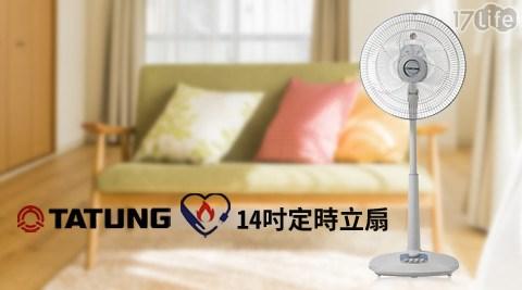 平均每台最低只要1080元起(含運)即可購得【TATUNG大同】14吋定時立扇/電風扇(TF-L14H)1台/2台,享1年保固。